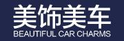 美饰美车logo