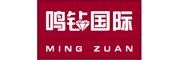 鳴鑽國際logo