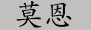 莫恩logo