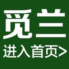 觅兰服饰logo