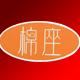 棉座女装logo