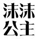 沫沫公主logo