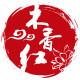 木香红logo