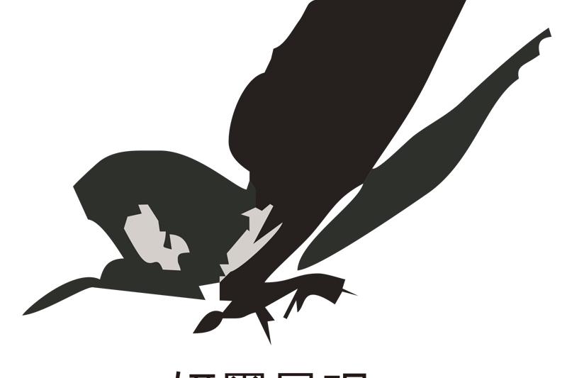 墨妍logo