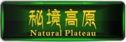 秘境高原logo