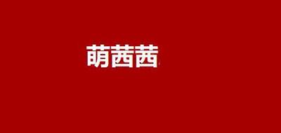 萌茜茜logo