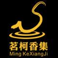 茗柯香集logo