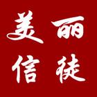 美丽信徒logo