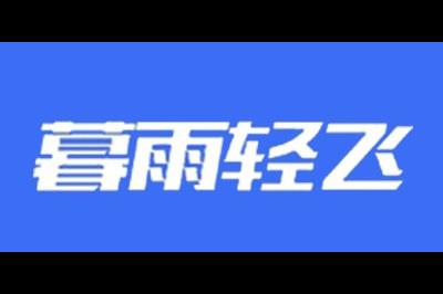 暮雨轻飞logo