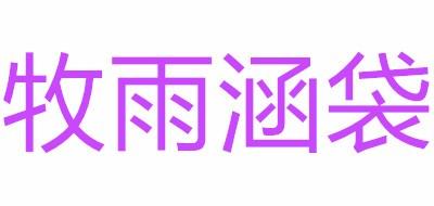 牧雨涵袋logo