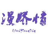 漫娇情logo