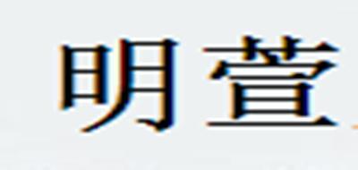 明萱logo