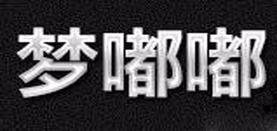 梦嘟嘟logo