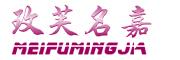 玫芙名嘉logo