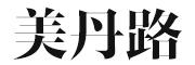 美丹路logo