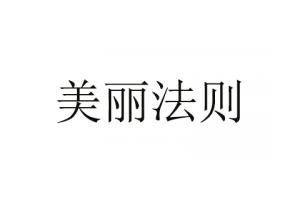 美丽法则logo