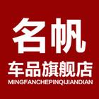 名帆车品logo