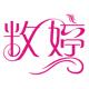 敉婷logo