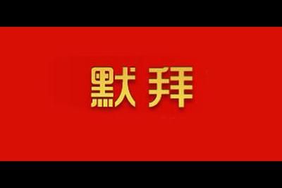 默拜logo
