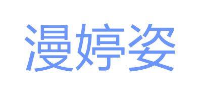 漫婷姿logo