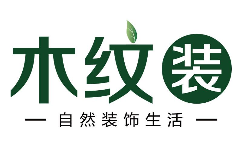 木纹装logo