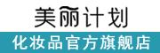 美丽计划logo