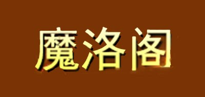 魔洛阁logo