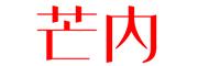芒内logo