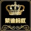 蒙迪蚂蚁服饰logo