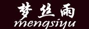 梦丝雨logo