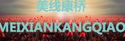 美线康桥logo