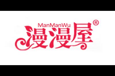 漫漫屋logo