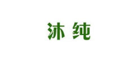沐纯logo