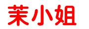 茉小姐logo