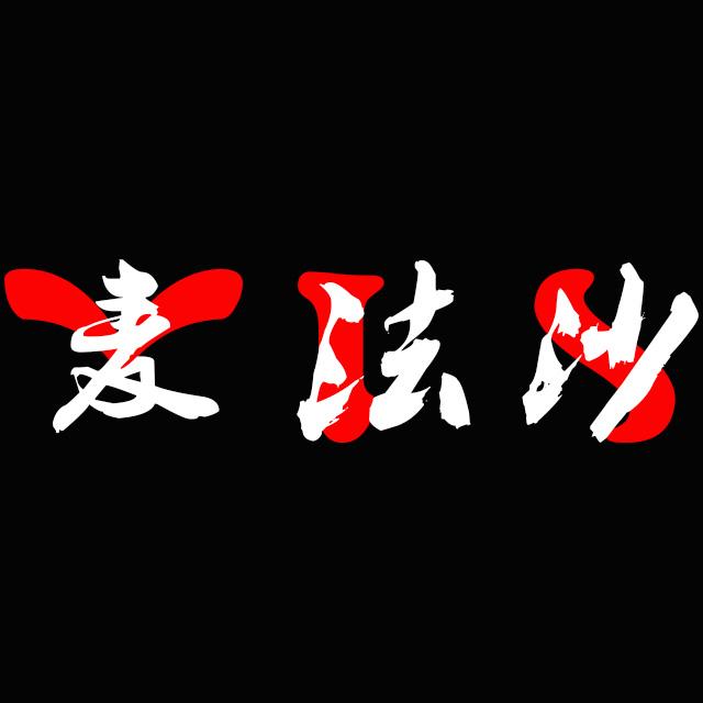 麦法沙logo