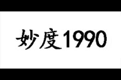 妙度1990logo