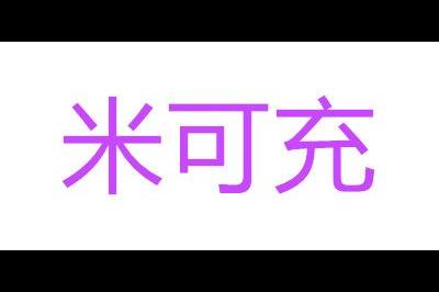 米可充logo