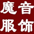 魔音服饰logo