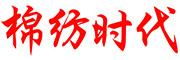 棉纺时代logo