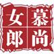 慕尚女郎logo