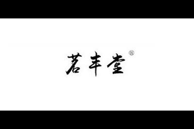 茗丰堂logo