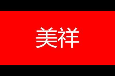 美祥logo