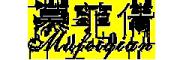 慕菲倩logo