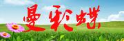 曼彩蝶logo