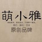 萌小雅logo
