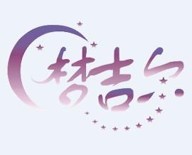 梦吉尔家居logo