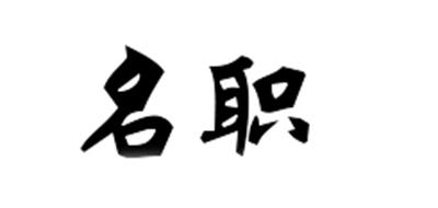 名职logo