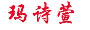 玛诗萱logo