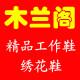 木兰阁logo