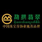 勐拱珠宝logo